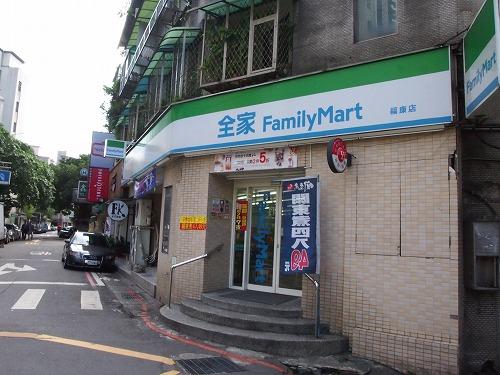 お店@FamilyMart 福康店