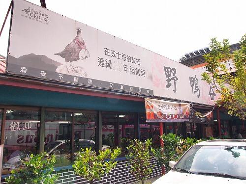お店@野鴨谷餐廳