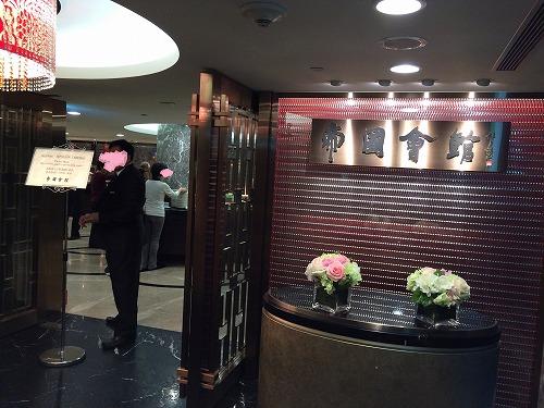 帝国会館@台北華國大飯店