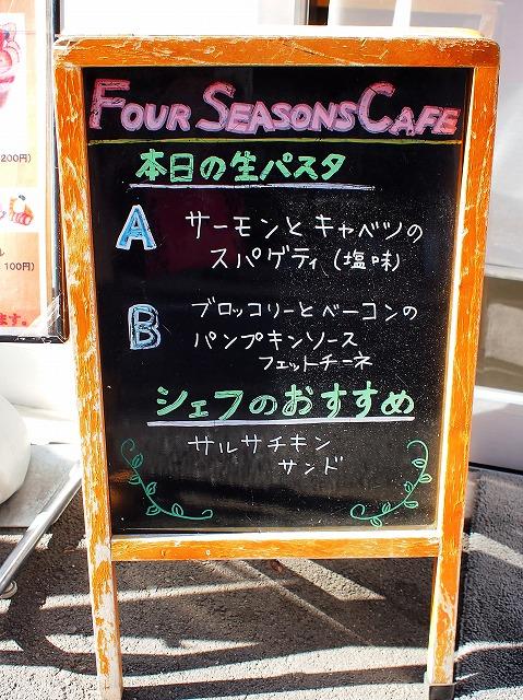パスタメニュー@FOURSEASONS CAFE 2014年12月①