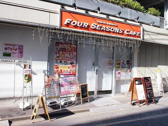 お店@FOURSEASONS CAFE 2014年12月①