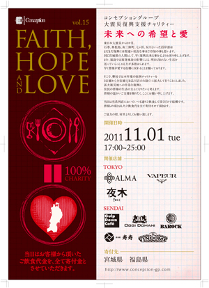 チャリティー2011Faith hopeLoveA3ol[1]
