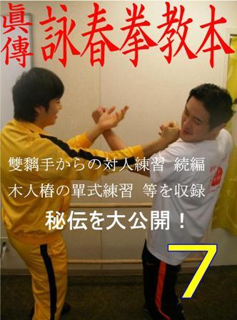 眞傳 詠春拳教本第7号表紙