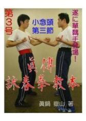 眞傳 詠春拳教本第3号