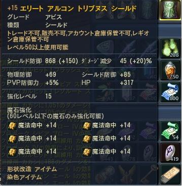 50EL盾