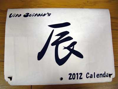 カレンダー作製