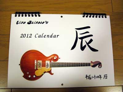 ギターカレンダー自作