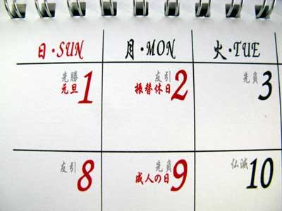 カレンダー六曜