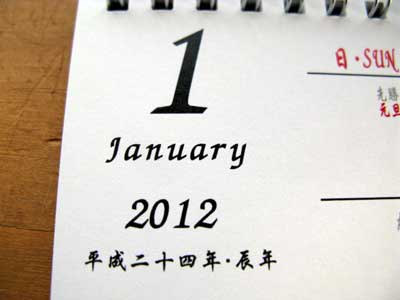 ギターカレンダー月英語