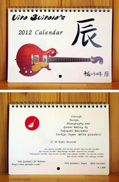 ビータギターカレンダー