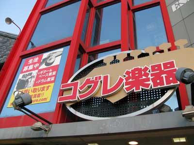 栃木ギター店
