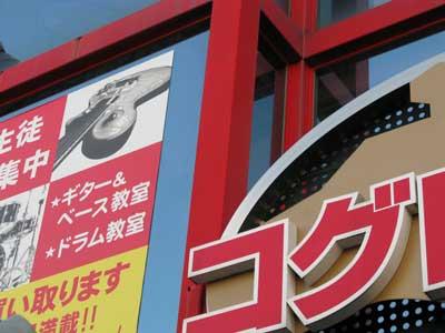 栃木ギター屋
