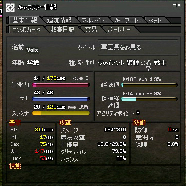 new_mabinogi_2011_11_05_006.jpg