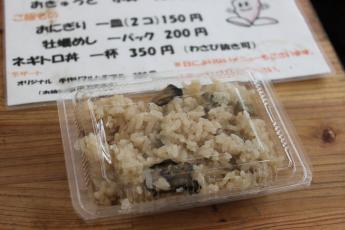 サービス_カキ飯