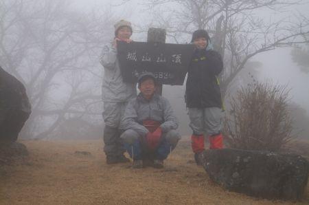 霧中の山頂