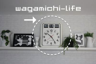 リビングの時計