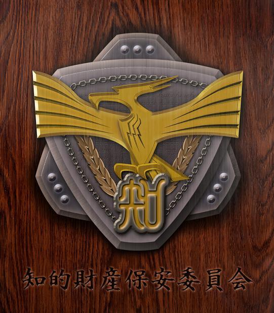 委員会ロゴのコピー