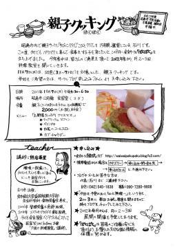 20111011親子クッキングチラシブログ用jpg