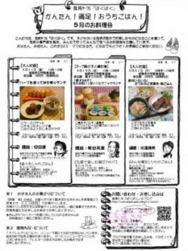 201204チラシ電話番号網掛け新mm1333369330