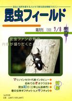 昆虫フィールド創刊号