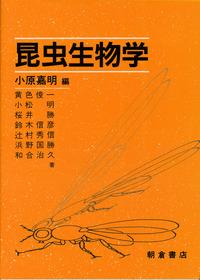 昆虫生物学表紙