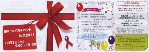 HIV_エイズイベント