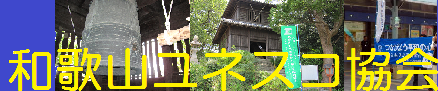 和歌山ユネスコ協会ブログ