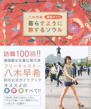 yagisaki1028.jpg