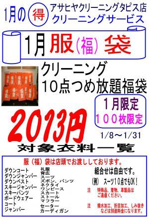 福袋2013