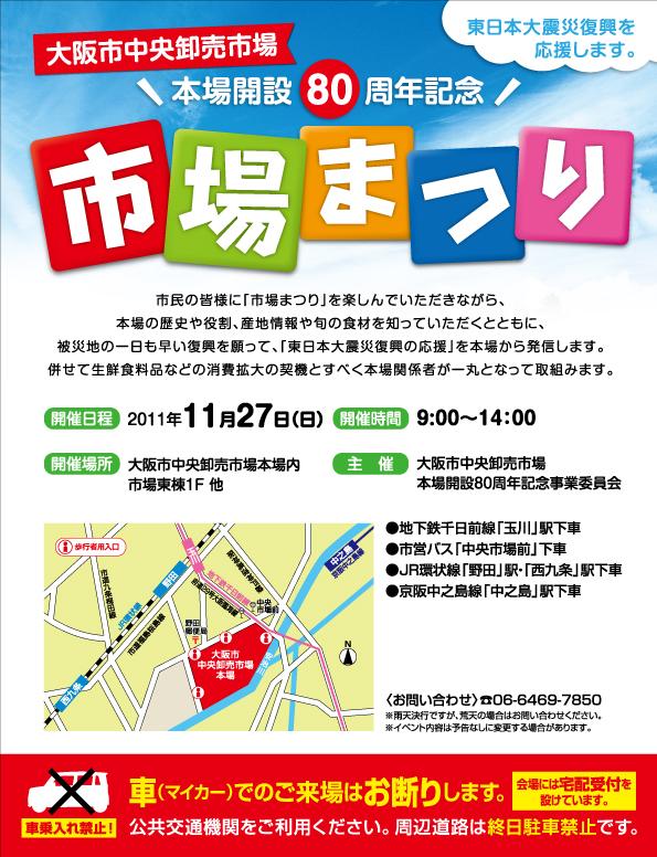 shijomaturi_a4_web_a.jpg