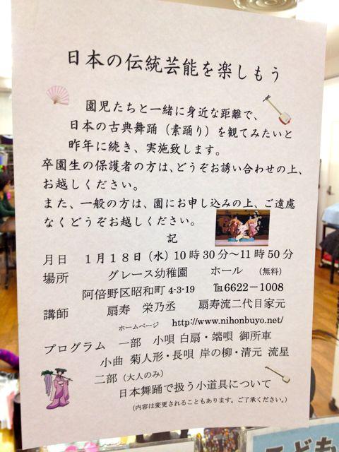 日本の伝統舞踊を楽しもう