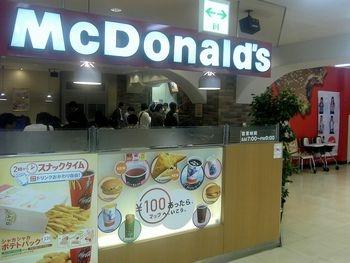 マクドナルド (3)