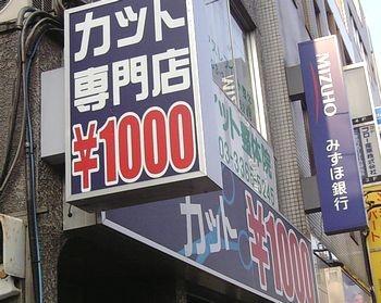 1000円2