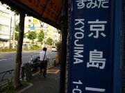 キラキラ橘商店街020