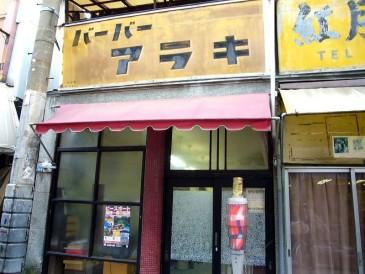キラキラ橘商店街027