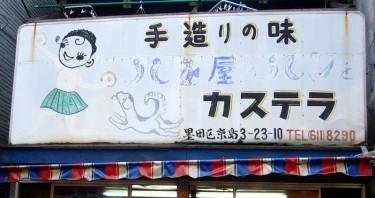 キラキラ橘商店街0382