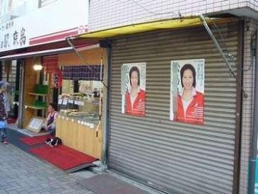 キラキラ橘商店街057