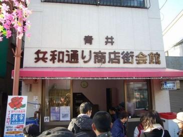 青井兵和通り039