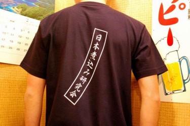 加賀屋@神楽坂4