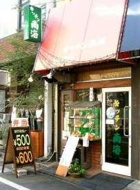 梅ヶ丘2 (5)