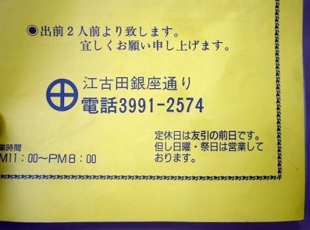 好々亭006
