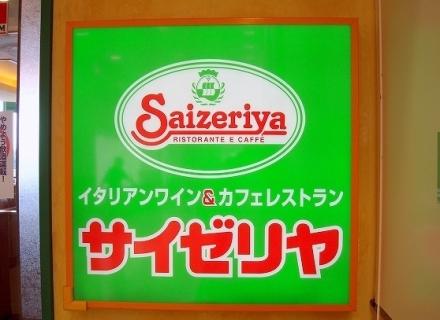 サイゼリヤ (1)