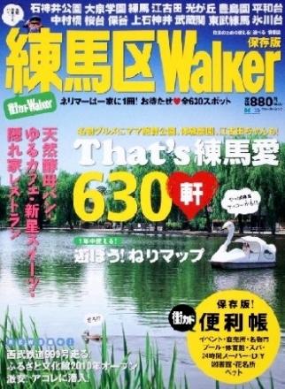練馬区Walker