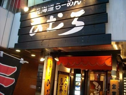 ひむろ (4)