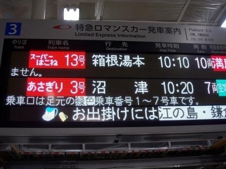 あさぎり (5)