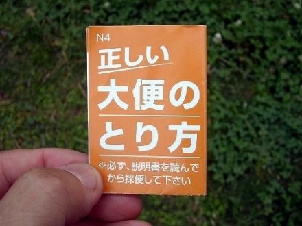 便潜血反応 (3)