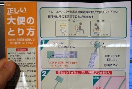 便潜血反応 (2)
