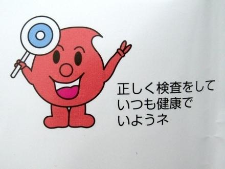 便潜血反応 (7)