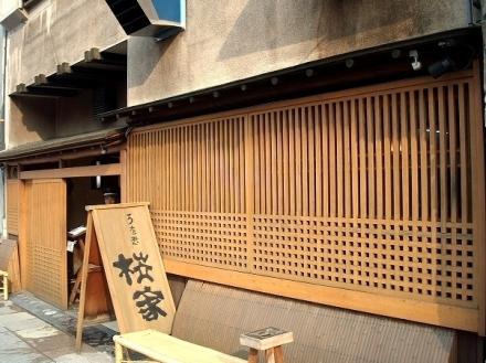 桜家 (1)