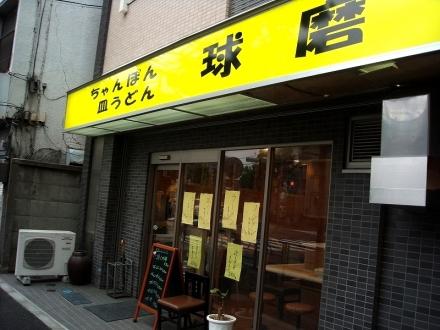 球磨 (1)